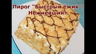 пирог ежик