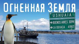 ОГНЕННАЯ ЗЕМЛЯ - на машине на край света Чили и Аргентина УШУАЙЯ - самый южный город мира