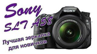 обзор sony slt a58 лучшая зеркалка для начинающих фотографов