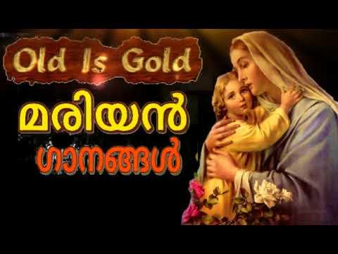 മാതാവിന്റെ പാട്ടുകള് | Mother mary songs | christian devotional songs malayalam