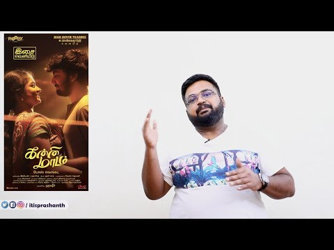 Kanni Maadam review by Prashanth