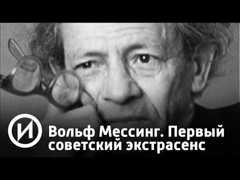 Вольф Мессинг. Первый советский экстрасенс | Телеканал