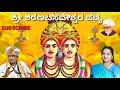 Kalaburagi Sharanabasaveshwara song  ಶರಣುಬಂದೇನು ಶರಣಬಸವೇಶಾ