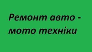 Ремонт скутеров двигателей Павлоград цены недорого