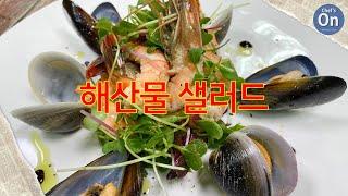이탈리아 요리: 해산물 샐러드 Italian cuisi…