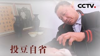 [中华优秀传统文化]投豆自省| CCTV中文国际