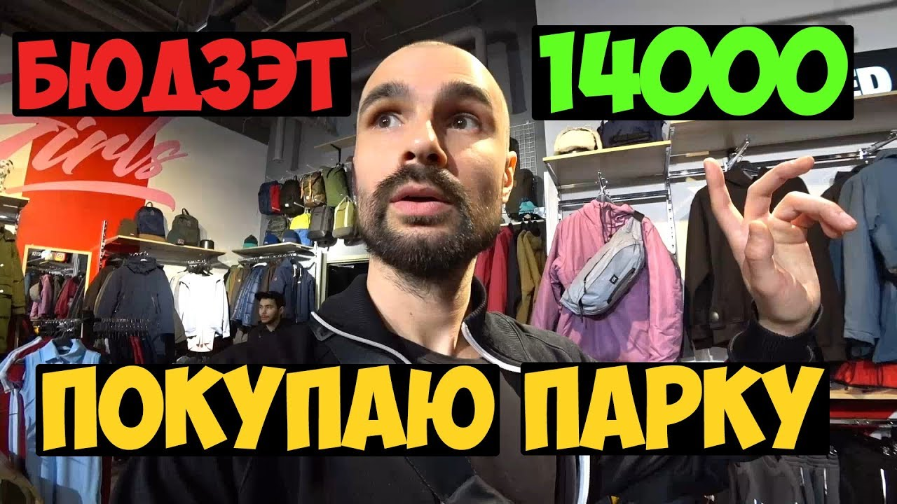 Покупаю зимнюю курточку парку. Бюджет 14000 рублей. (#Фучер)