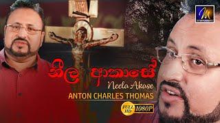නීල ආකාසේ | Neela Akase | Anton Charles Thomas Thumbnail