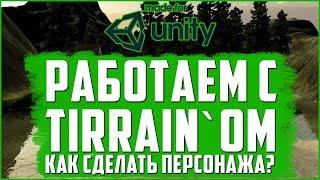unity3d как сделать землю