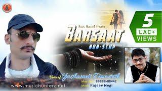 Non Stop Pahari Song 2018 | Barsaat | Yashwant Damseth | Rajeev Negi