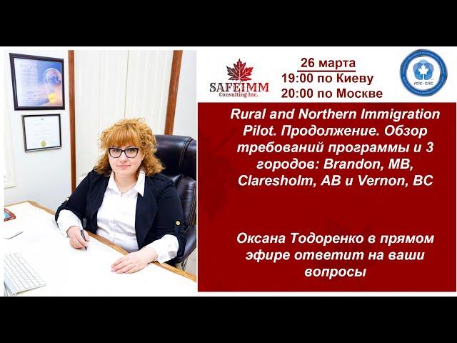 Rural and Northern Immigration Pilot. Продолжение. Обзор 3 городов: Brandon, Claresholm,  и Vernon