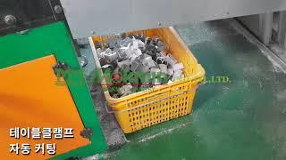 [목민산업]테이블클램프 생산/절단/타공(유리온실,비닐온…