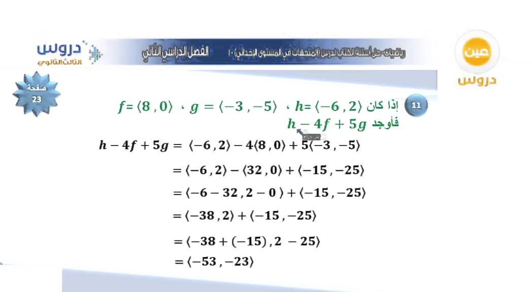 الثالث الثانوي الفصل الدراسي الثاني رياضيات حل اسئلة الكتاب لدرس المتجهات في المستوى الاحداثي Youtube