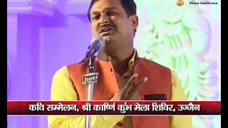 Kavi Sammelan: Sri Krishna Kumbh Mela Shivir, Ujjain | 16 May 2016 (Part 2)