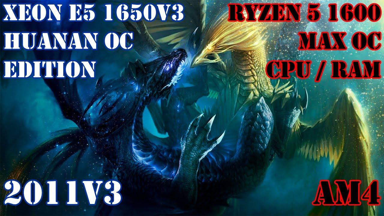 Битва века! Кто же лучше Intel или AMD? Xeon E5 1650v3 vs Ryzen 5 1600