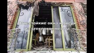 видео Стальные противопожарные окна