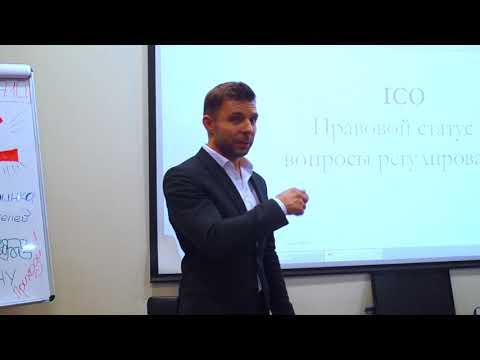 ICO: правовой статус и вопросы регулирования. Дмитрий Донов, партнер ICOLAW