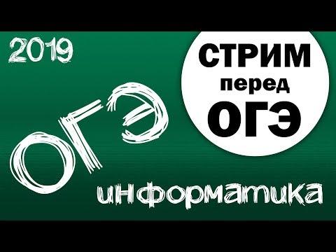 Cтрим перед ОГЭ. Информатика 2019, 9 класс.