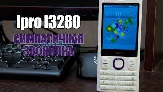Ipro i3280. Симпатичная звонилка за 25$. Батарея 1800mah. Распаковка