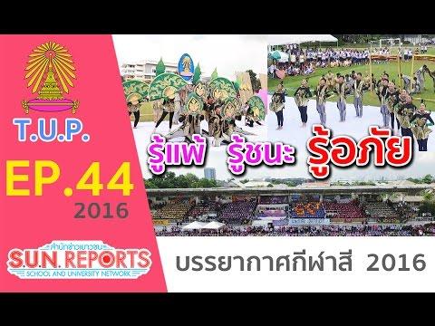 S.U.N. Reports By T.U.P. : บรรยากาศกีฬาสี 2016[EP.44]