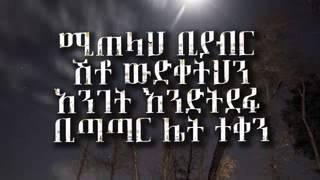La Tahzen ላ ተህዘን new nesheed by Alfatihoon Inshad official lyrics video