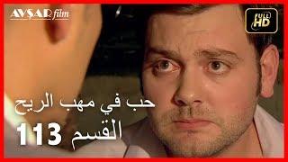 حب في مهب الريح - الحلقة 113