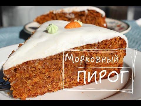 Морковный пирог. Веганские рецепты.