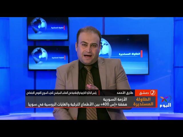 الطاولة المستديرة: صفقة «إس 400» بين االأطماع التركية والغايات الروسية في سوريا