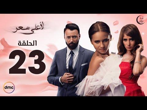 Le Aa'la Se'r Series / Episode 23 - مسلسل لأعلى سعر - الحلقة الثالثة والعشرون