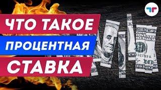 ТелеТрейд Обучение форекс - Урок 11 :Что такое процентная ставка?
