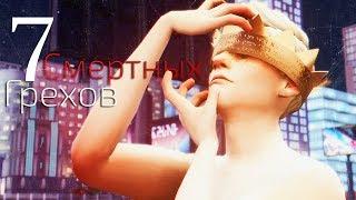 [СТРИМ] 7 Смертных Грехов #1   The Sims 4
