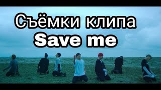 [ОЗВУЧКА КАТЕ]- ВТS как снимали клип SAVE me