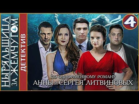 Ныряльщица за жемчугом (2018). 4 серия. Детектив, Литвиновы.