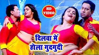 आ गया रिकॉर्ड तोड़ वीडियो Aamrapali Dubey का सबसे सुपरहिट विडियो || दिलवा में होला गुदगुदी