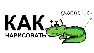 КАК НАРИСОВАТЬ КРОКОДИЛА(Как нарисовать крокодила поэтапно карандашом для начинающих за короткий промежуток времени. http://youtu.be/Tdzoq6JW..., 2015-06-06T14:35:00.000Z)