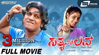 Sathya In Love – ಸತ್ಯ ಇನ್ ಲವ್ | Kannada Full  HD Movie | Shivarajkumar| Genilia | Love Story