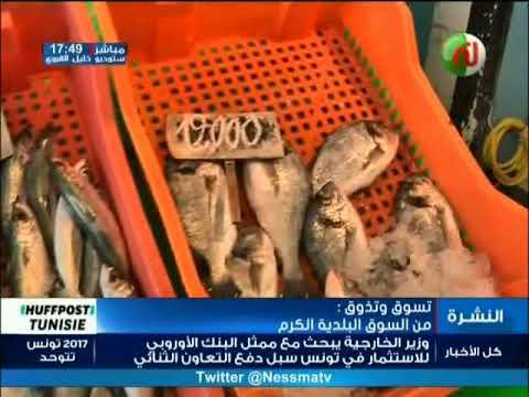 تسوق وتذوق مباشرة من السوق البلدية بالكرم من ولاية تونس