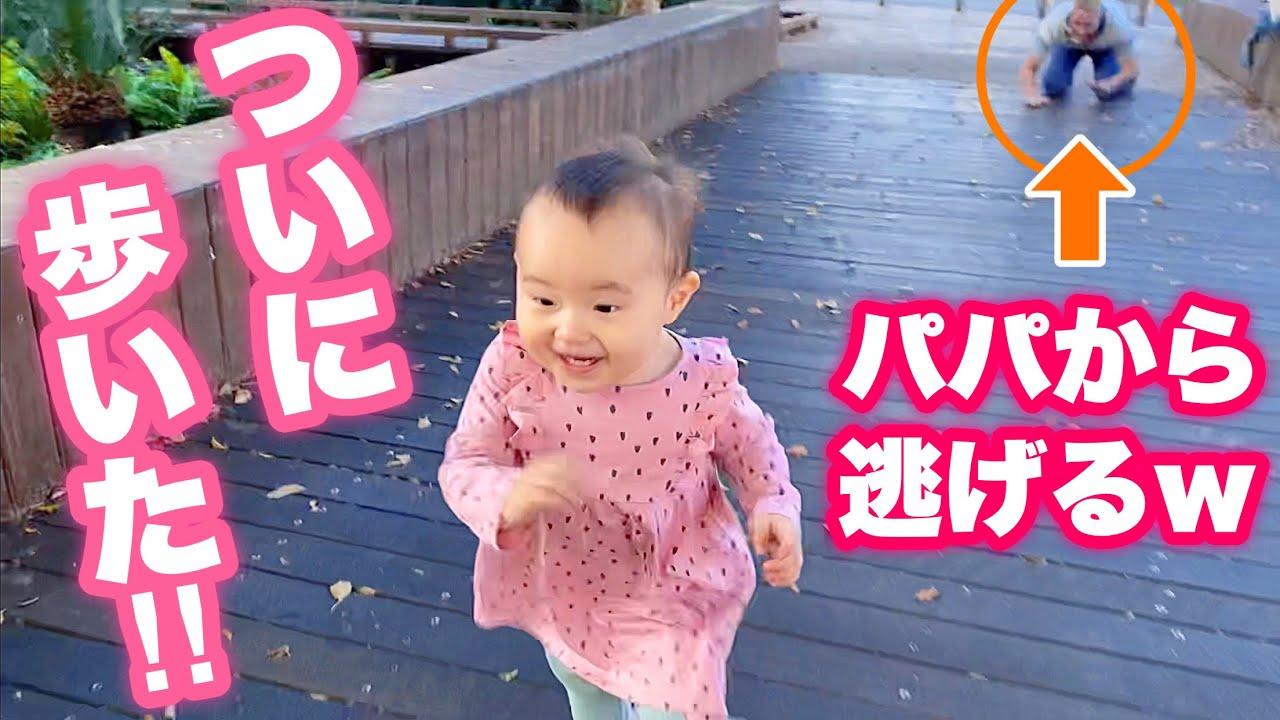 ここちゃんがついに歩けるようになりました!公園で初めて靴をはいて歩く!バイリンガル姉妹 海外生活