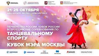 Танцевальный спорт. Всероссийские соревнования. Площадка B