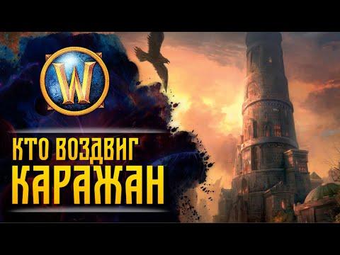 Сюжет WarCraft | ПРОНИКНОВЕНИЕ САРГЕРЕСА В МИР АЗЕРОТ | Сезон 1, эпизод 27