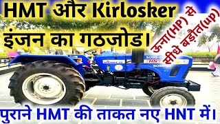 H N T Tractors , Review ,Price And Specifications,By प्रगतिशील किसान।।