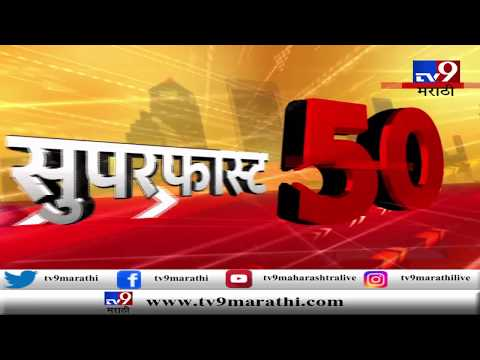 सुपरफास्ट 50 न्यूज | 14 July 2019-TV9