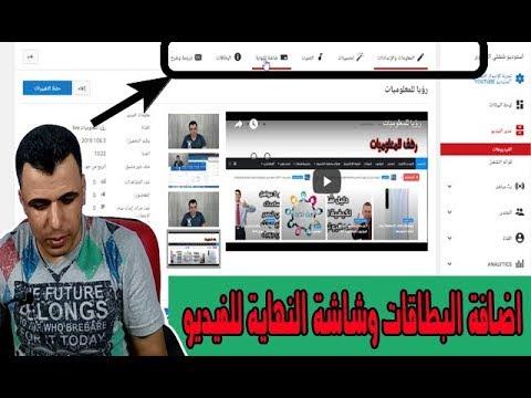 رفع الفيديو على اليوتيوب | طريقة اضافة البطاقات وشاشة النهاية للفيديو | وانشاء قوائم التشغيل