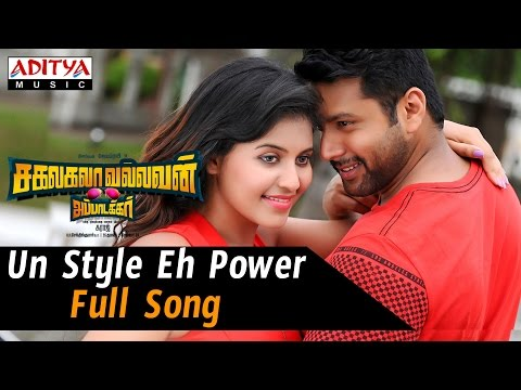 Un Style Eh Power Full Song ll Sakalakala Vallavan Appatakkar Songs ll Jayam Ravi, Trisha, Anjali