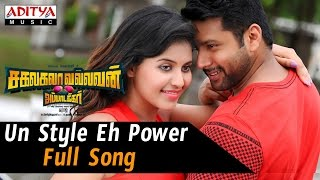Un Style Eh Power Full Song ll Sakalakala Vallavan Appatakkar Songs ll Jayam Ravi, Trisha, Anjali