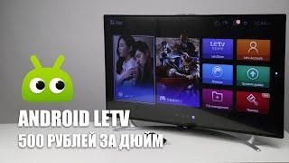 Недорогой телевизор LeTV X3 на базе Android(Сегодня речь у нас пойдёт о больших диагоналях, даже очень больших — по меркам Android-устройств, разумеется...., 2015-12-10T15:01:37.000Z)