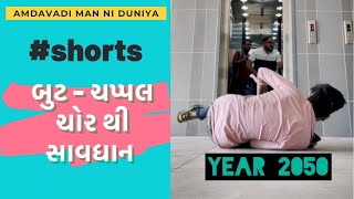 બુટ ચંપલ ચોર in Year 2050 | #Shorts | Amdavadi Man Ni Duniya | Future Chor Be Like