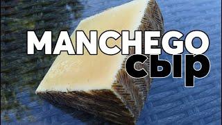 Сыр Манчего Гастрономический символ Испании