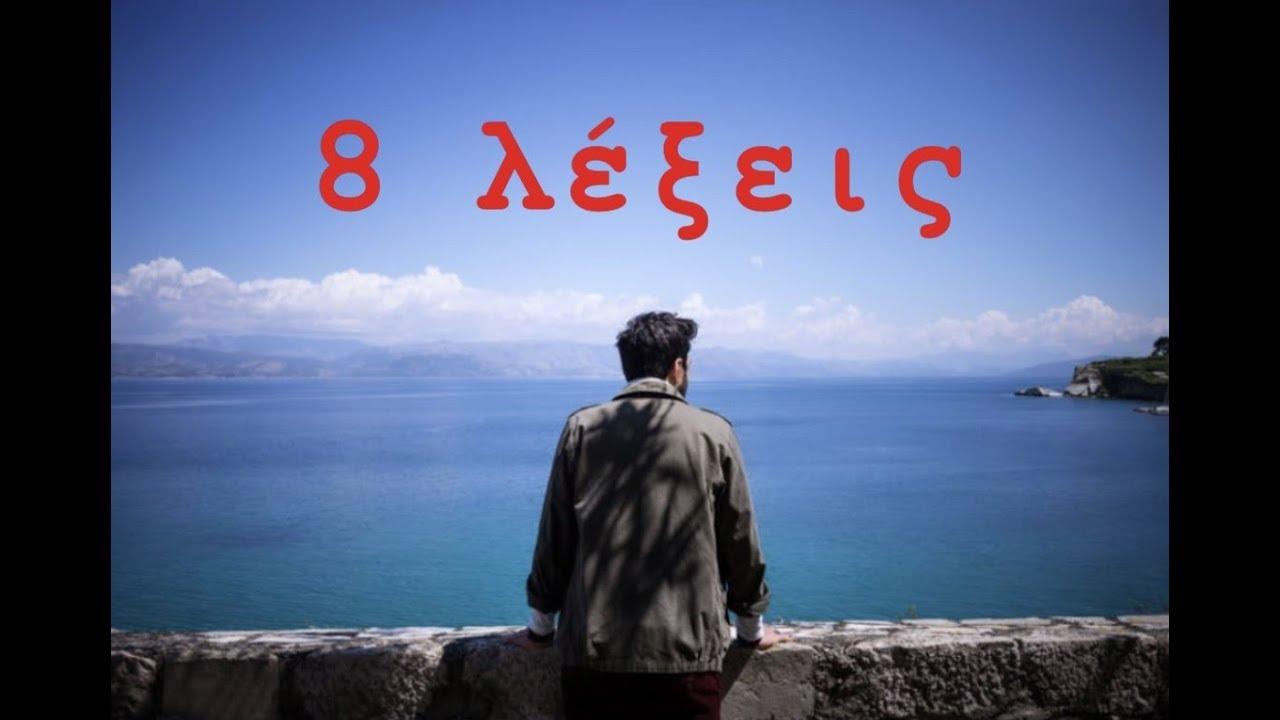 8 Lexeis: Sezon 2 – Epeisodio 88