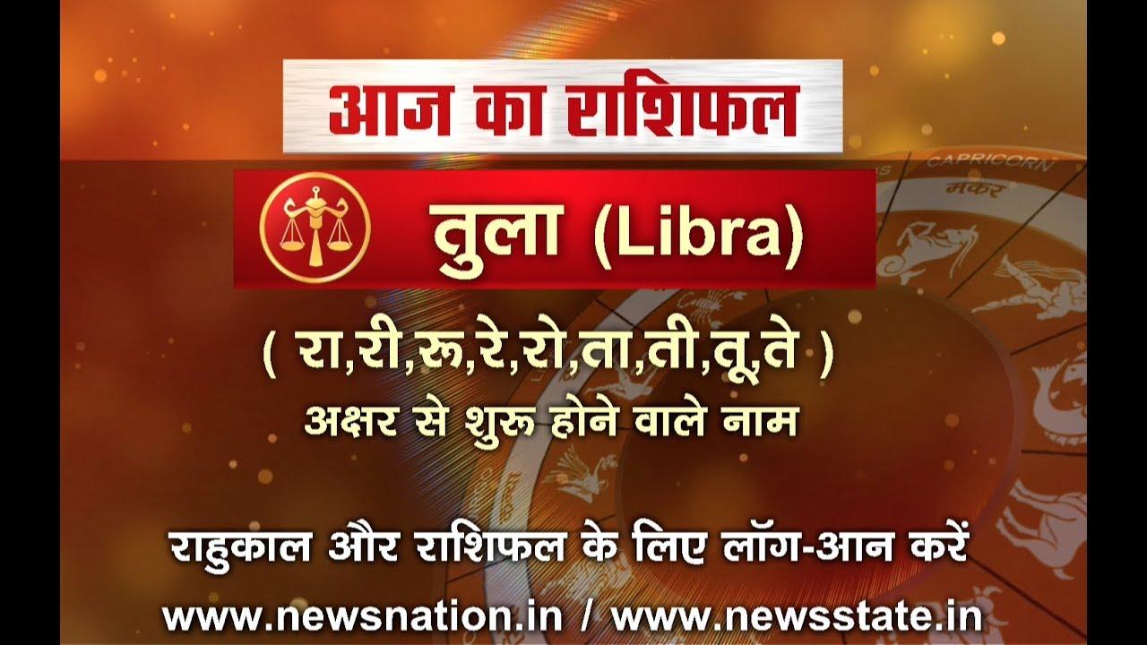 Libra Today's Horoscope July 7: Libra moon sign daily horoscope   Libra  Horoscope in Hindi